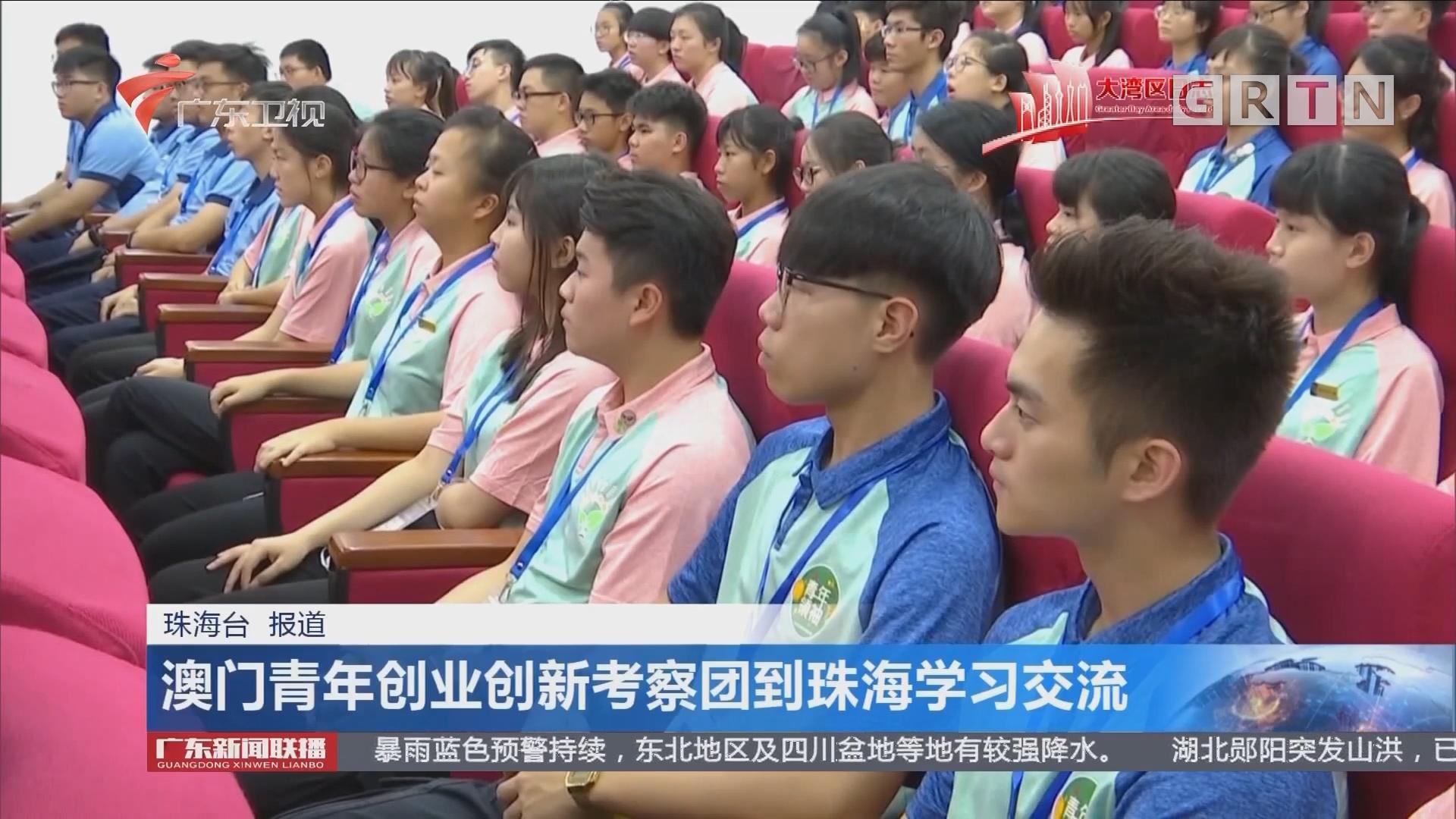 澳门青年创业创新考察团到珠海学习交流