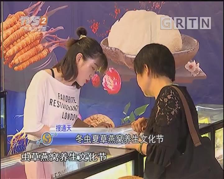 搜通天:冬虫夏草燕窝养生文化节