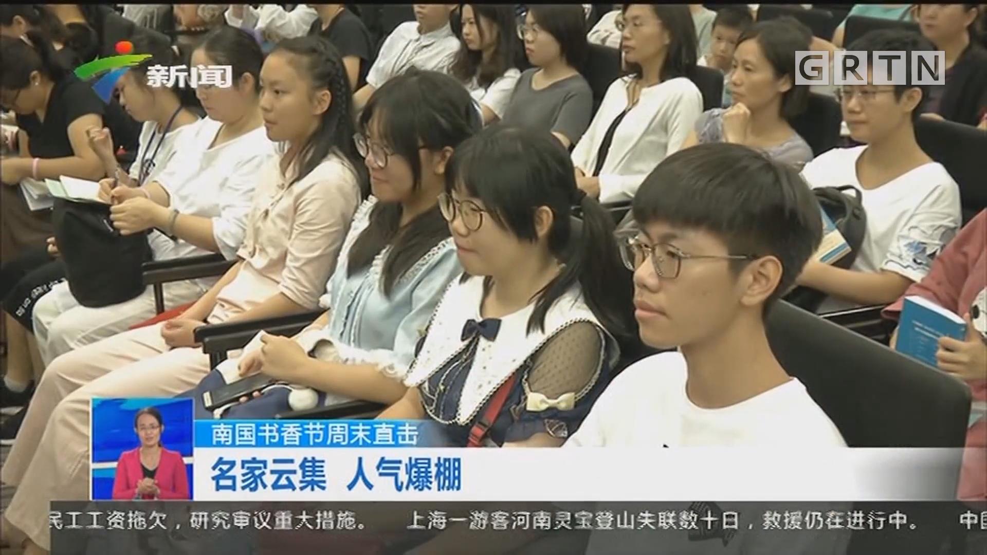 南国书香节周末直击 名家云集 人气爆棚
