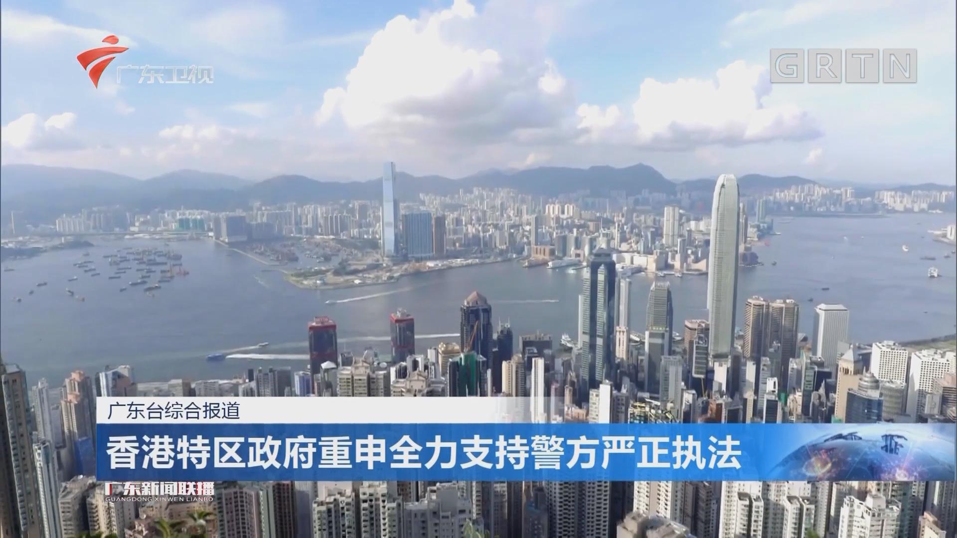 香港特区政府重申全力支持警方严正执法