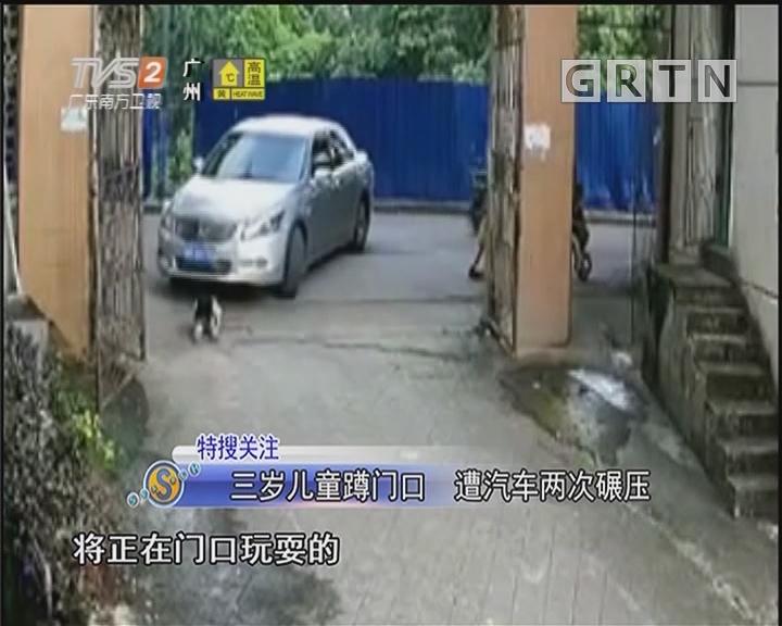 三岁儿童蹲门口 遭汽车两次碾压