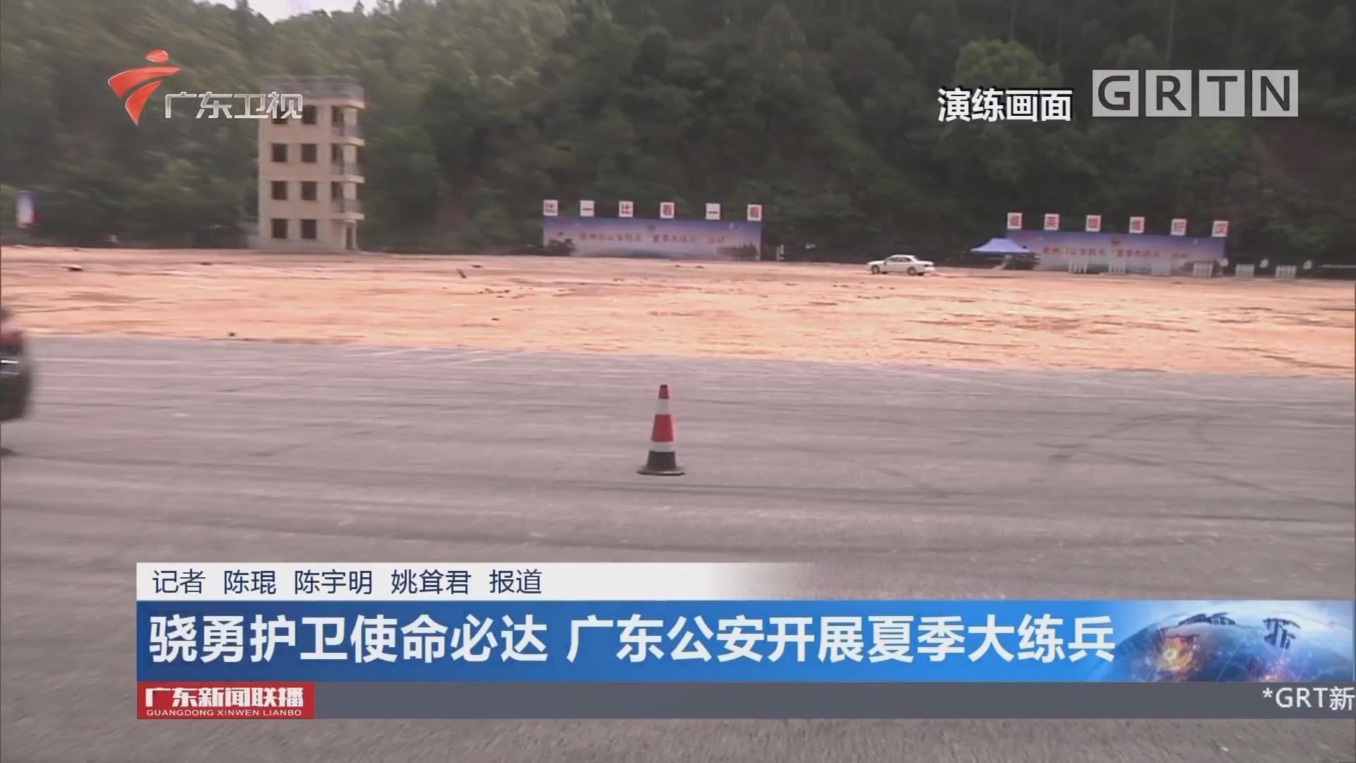 骁勇护卫使命必达 广东公安开展夏季大练兵