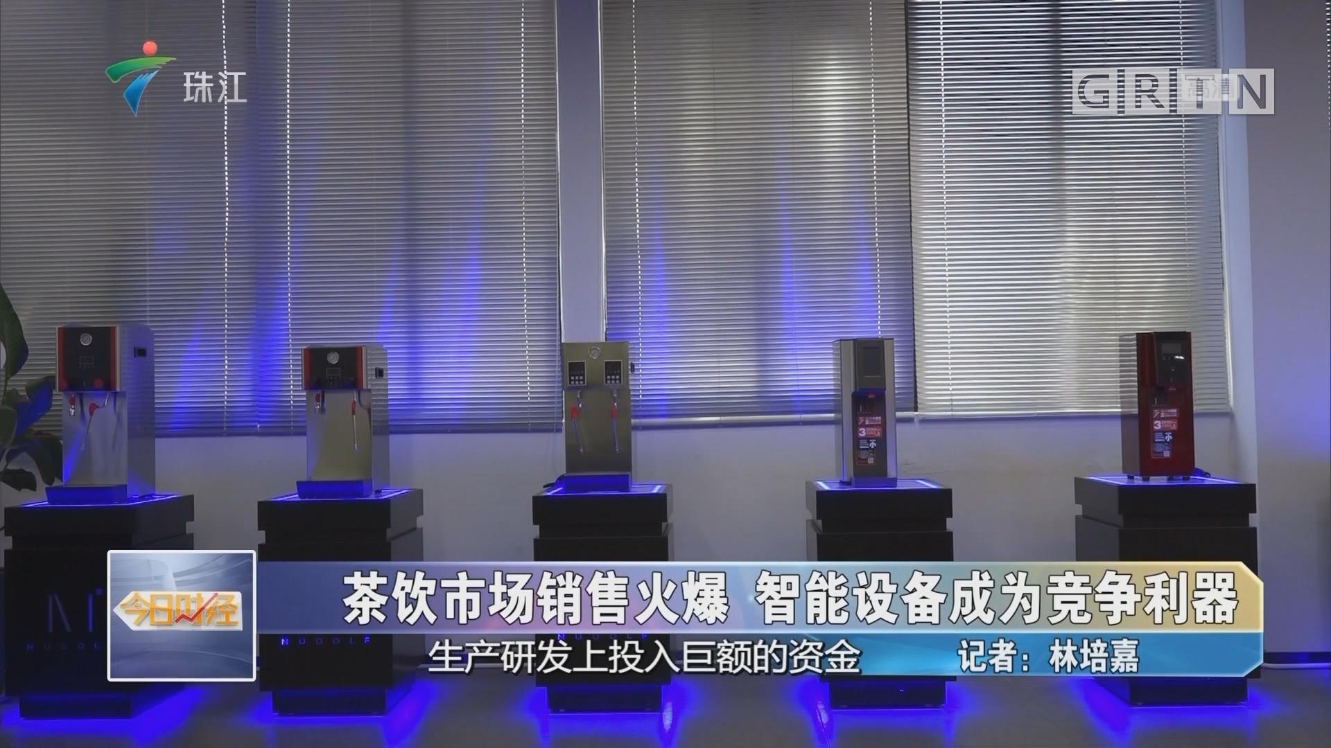茶饮市场销售火爆 智能设备成为竞争利器