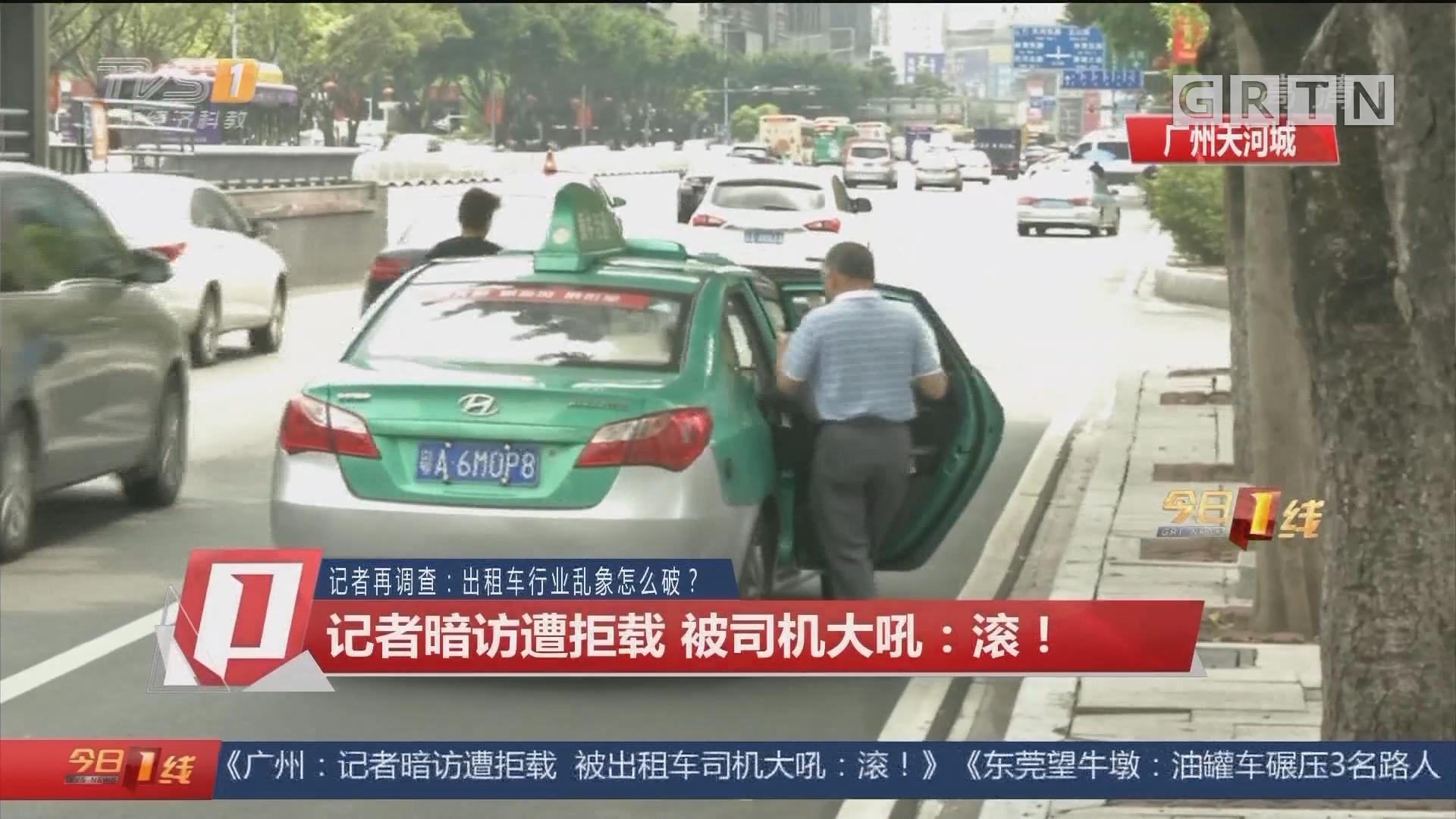记者再调查:出租车行业乱象怎么破?记者暗访遭拒载 被司机大吼:滚!