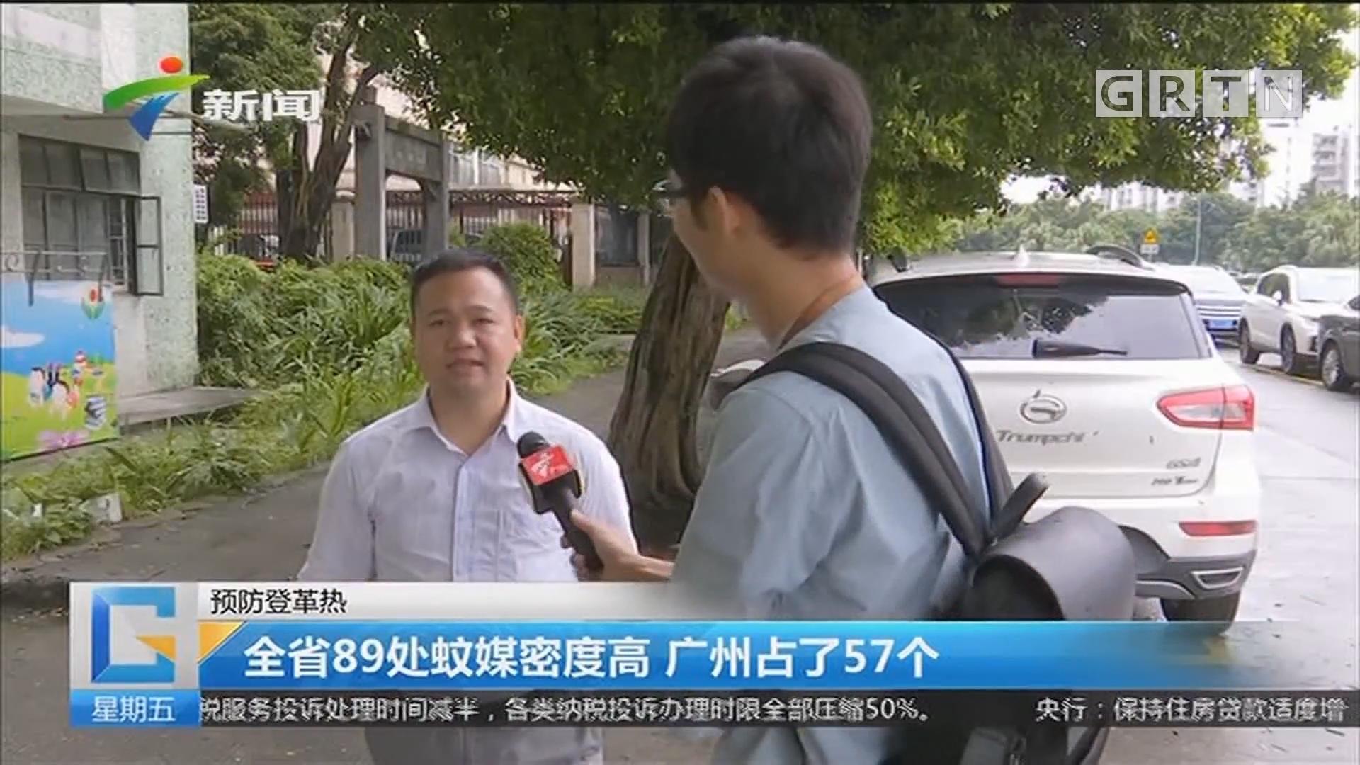 预防登革热:全省89处蚊媒密度高 广州占了57个