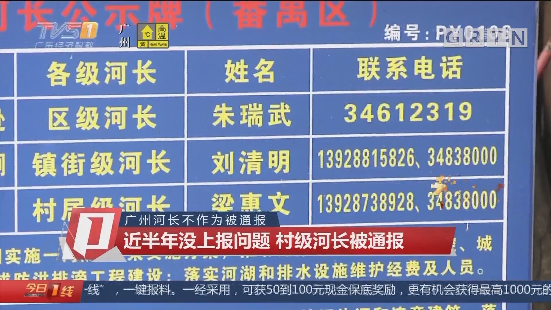 广州河长不作为被通报:近半年没上报问题 村级河长被通报