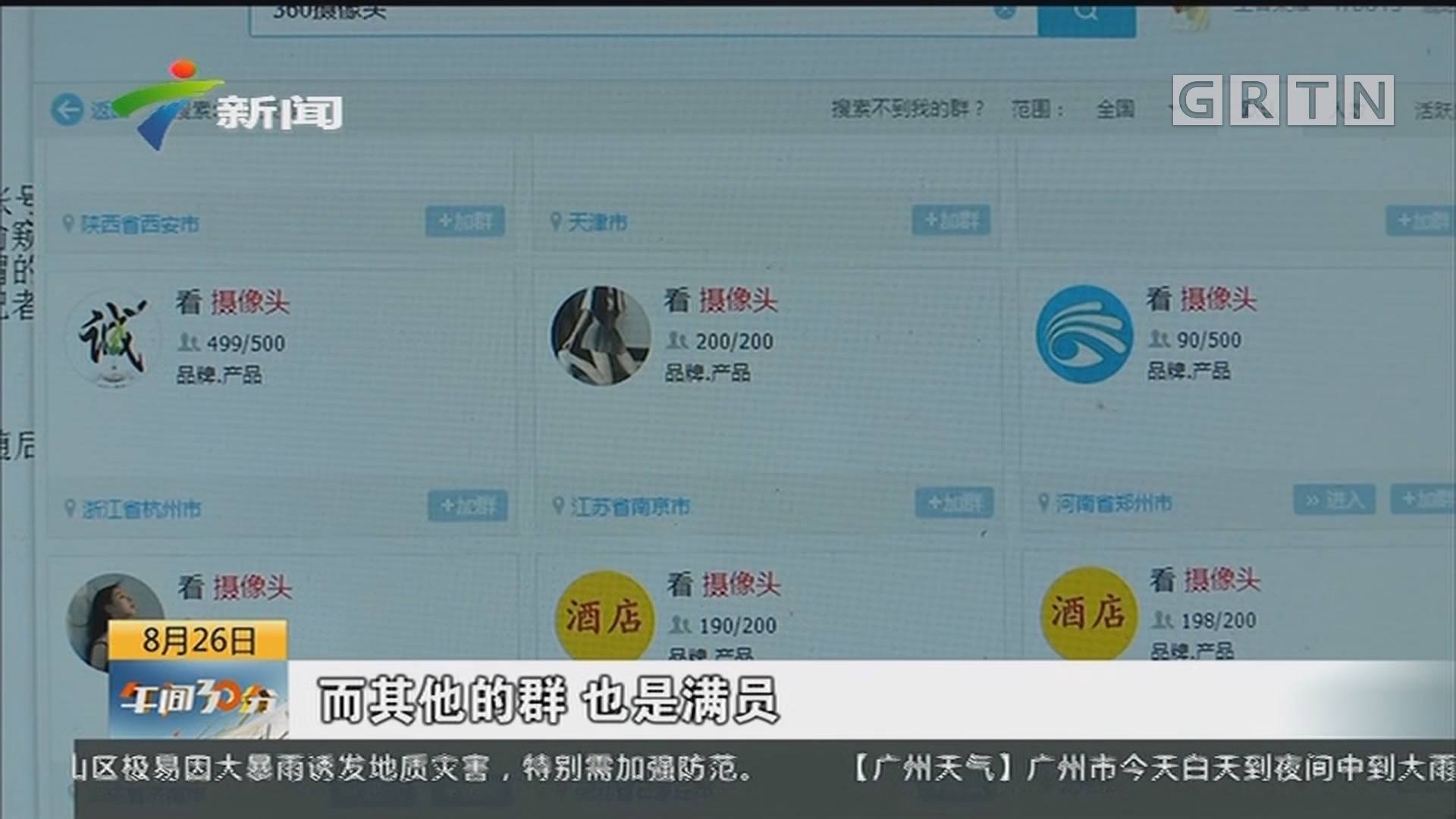 """记者调查:QQ群变身""""大卖场"""" 涉性视频明码标价"""