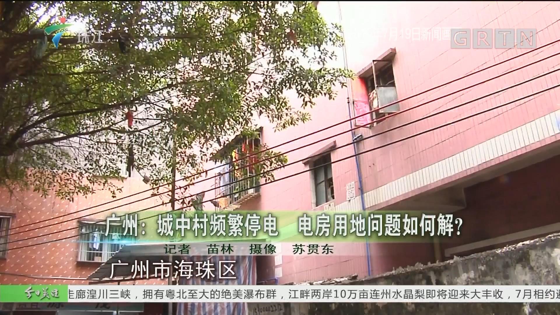 广州:城中村频繁停电 电房用地问题如何解?