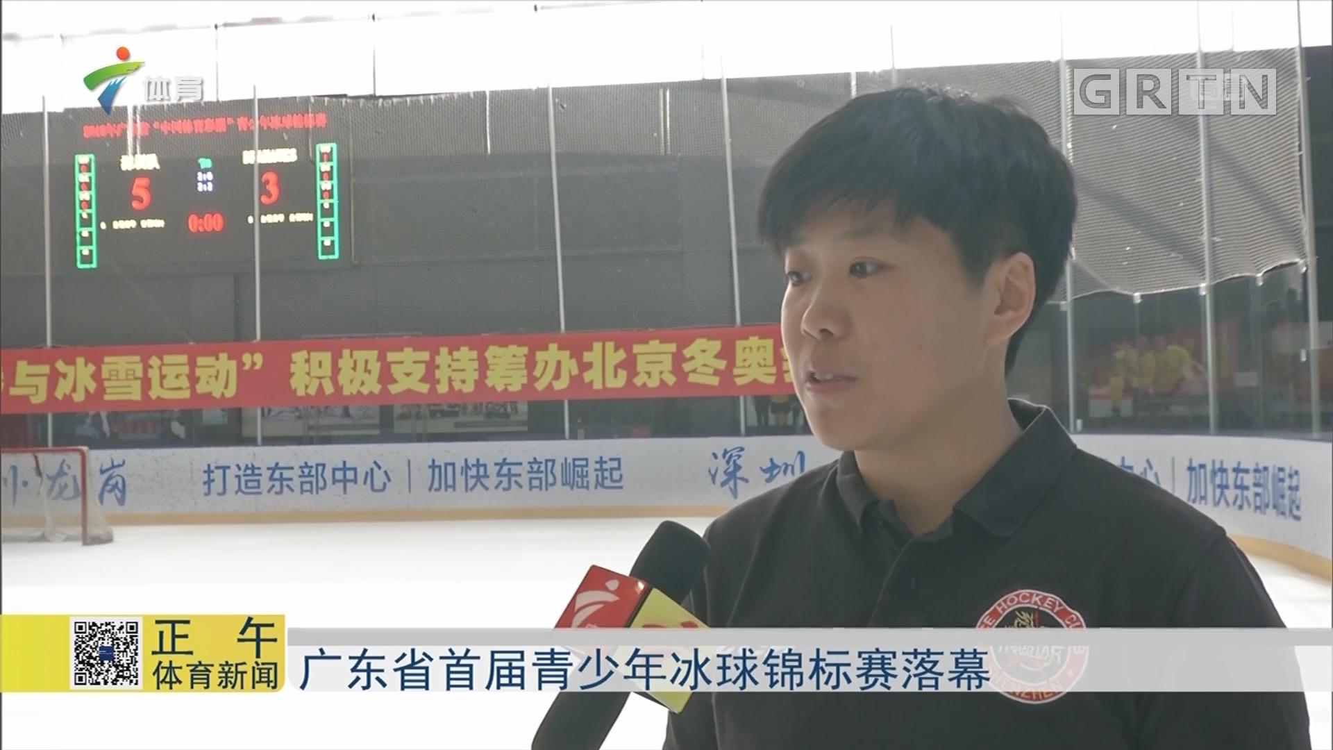 广东省首届青少年冰球锦标赛落幕