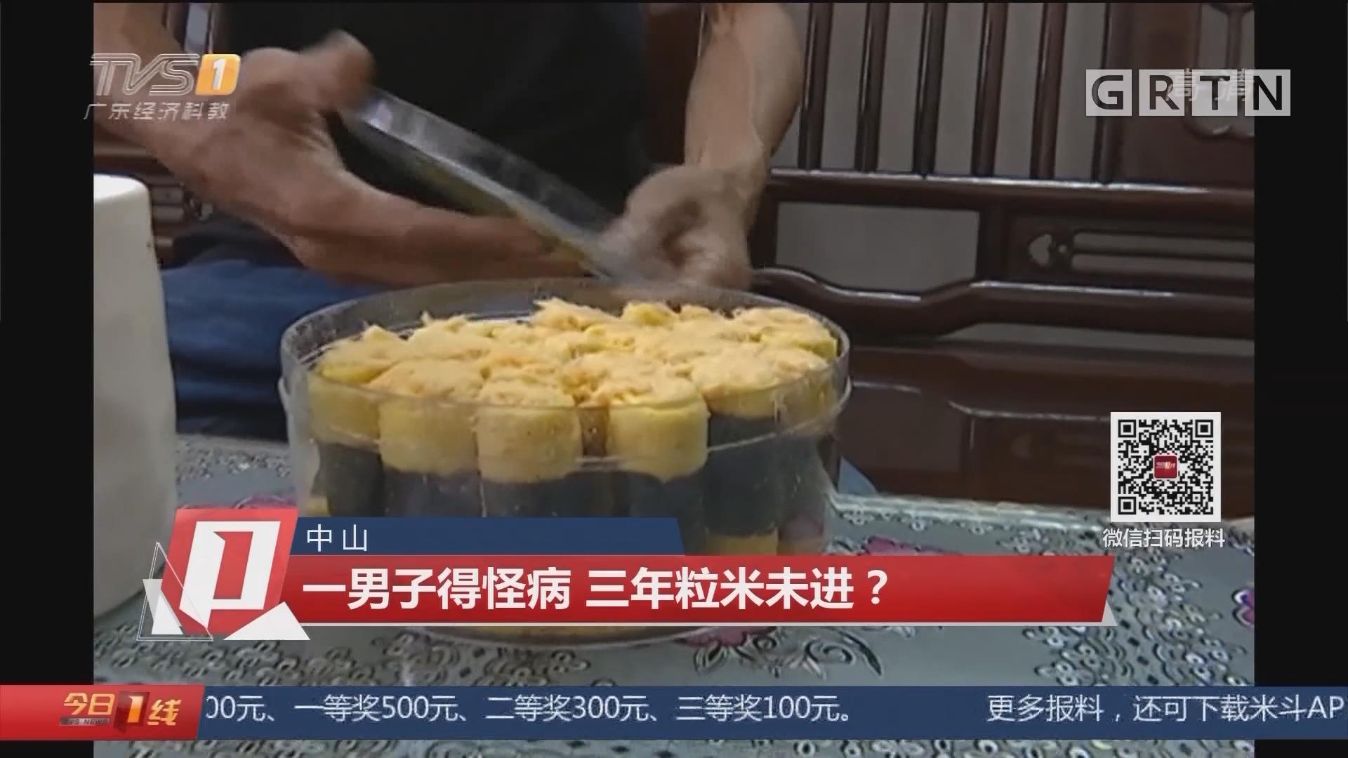 中山:一男子得怪病 三年粒米未进?
