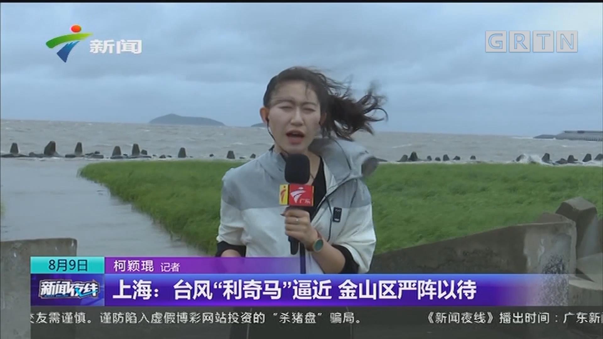 """上海:台风""""利奇马""""逼近 金山区严阵以待"""