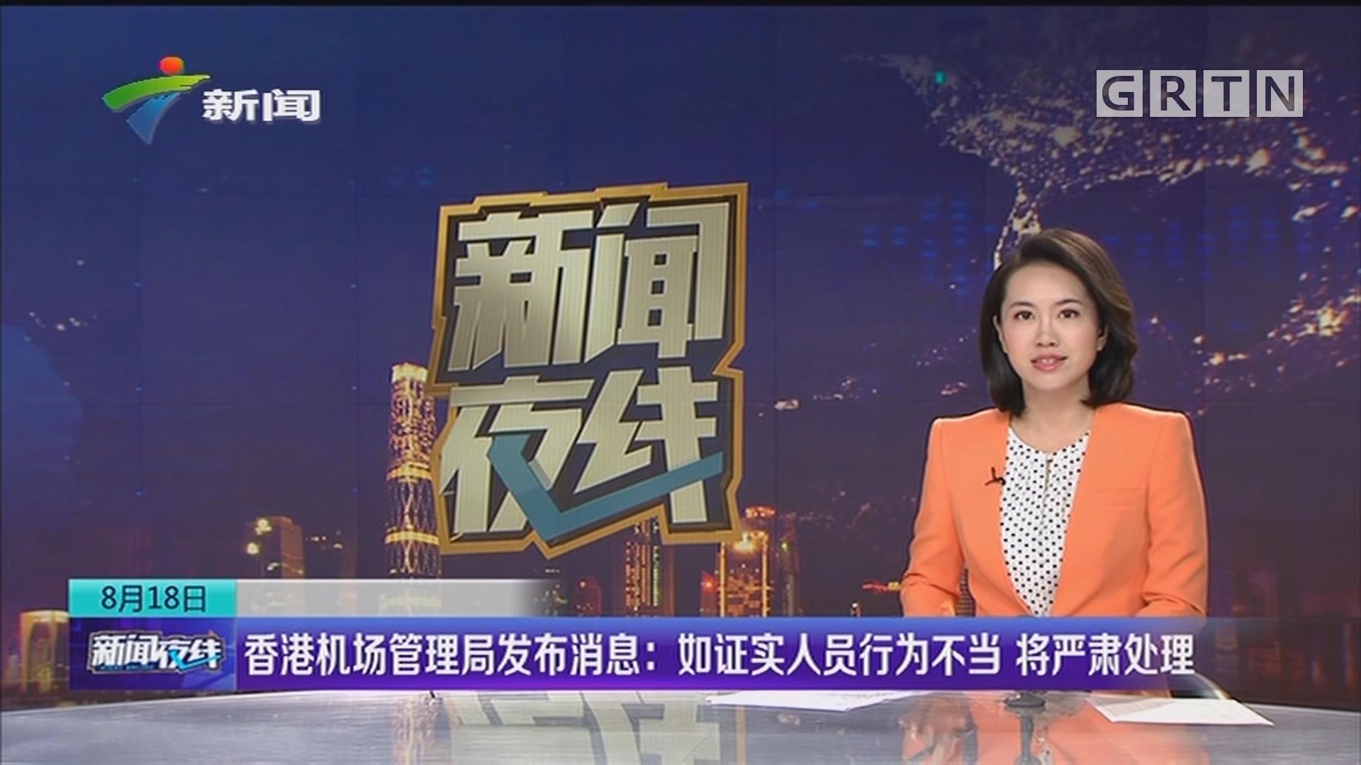香港机场管理局发布消息:如证实人员行为不当 将严肃处理