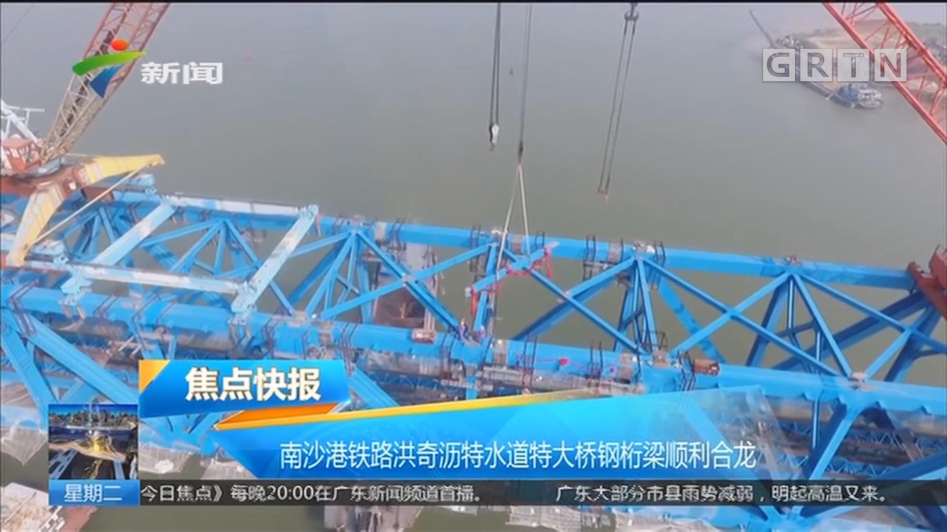 南沙港铁路洪奇沥特水道特大桥钢桁梁顺利合龙