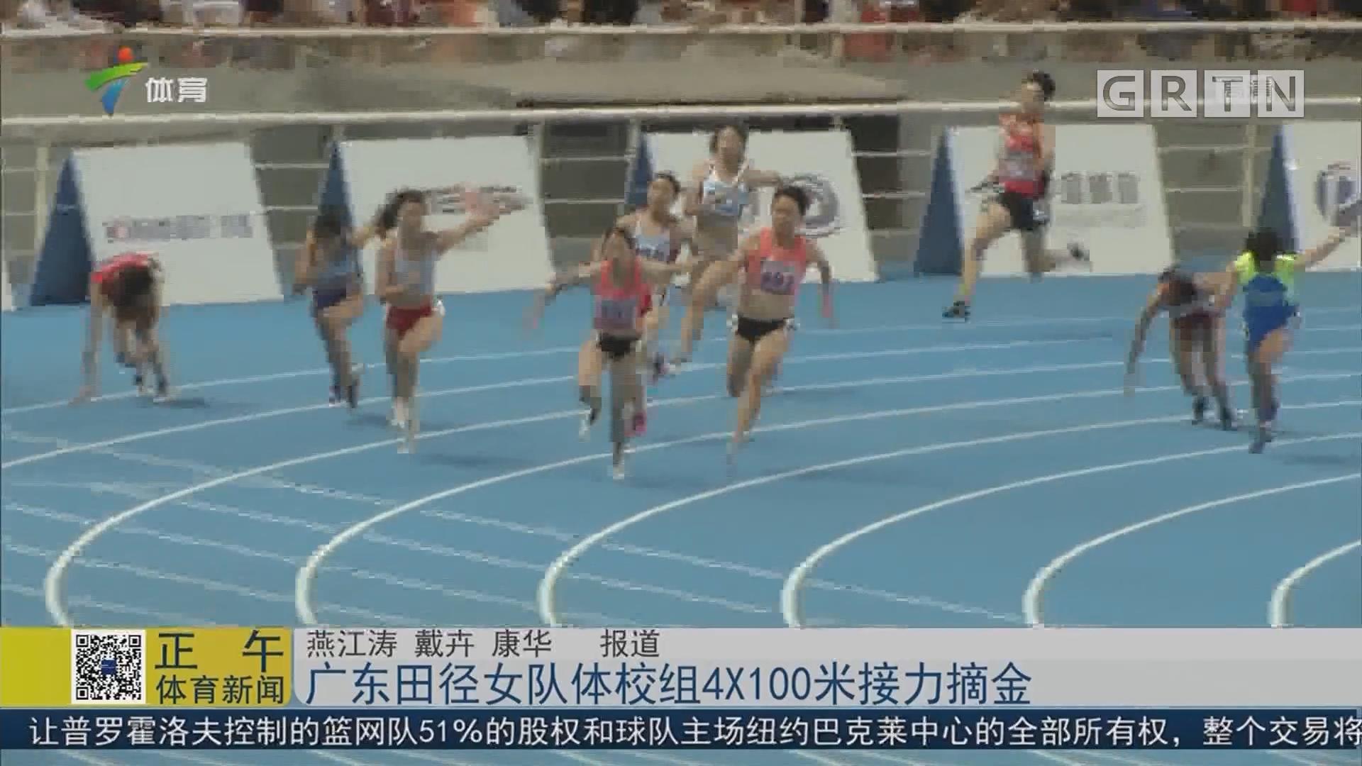 广东田径女队体校组4x100米接力摘金
