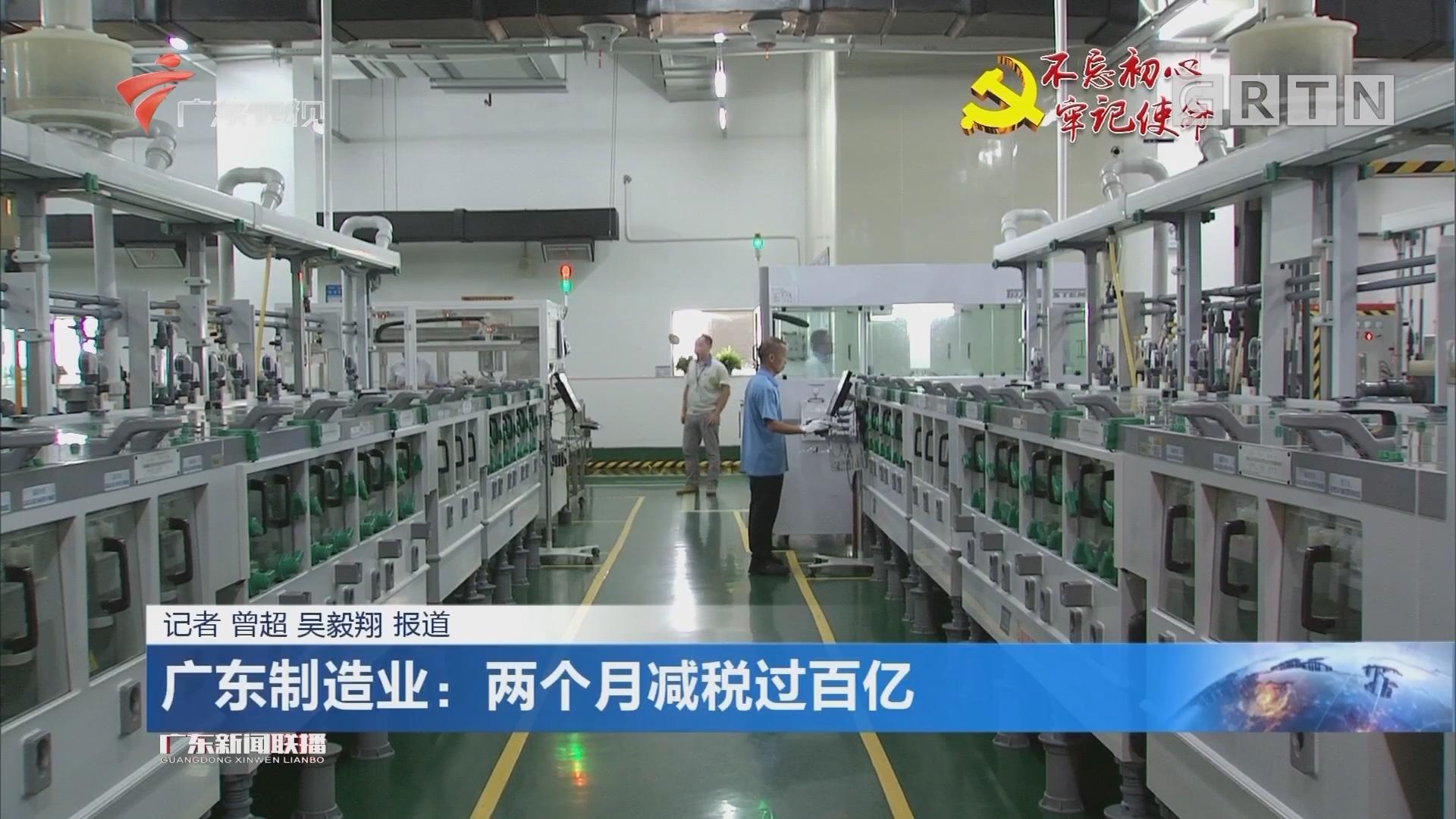 广东制造业:两个月减税过百亿
