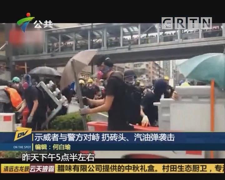 示威者与警方对峙 扔砖头、汽油弹袭击