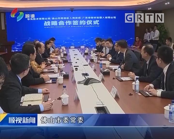 顺德区政府与华为 博智林签订三方战略合作协议 引领5G创新 助力顺德高质量发展