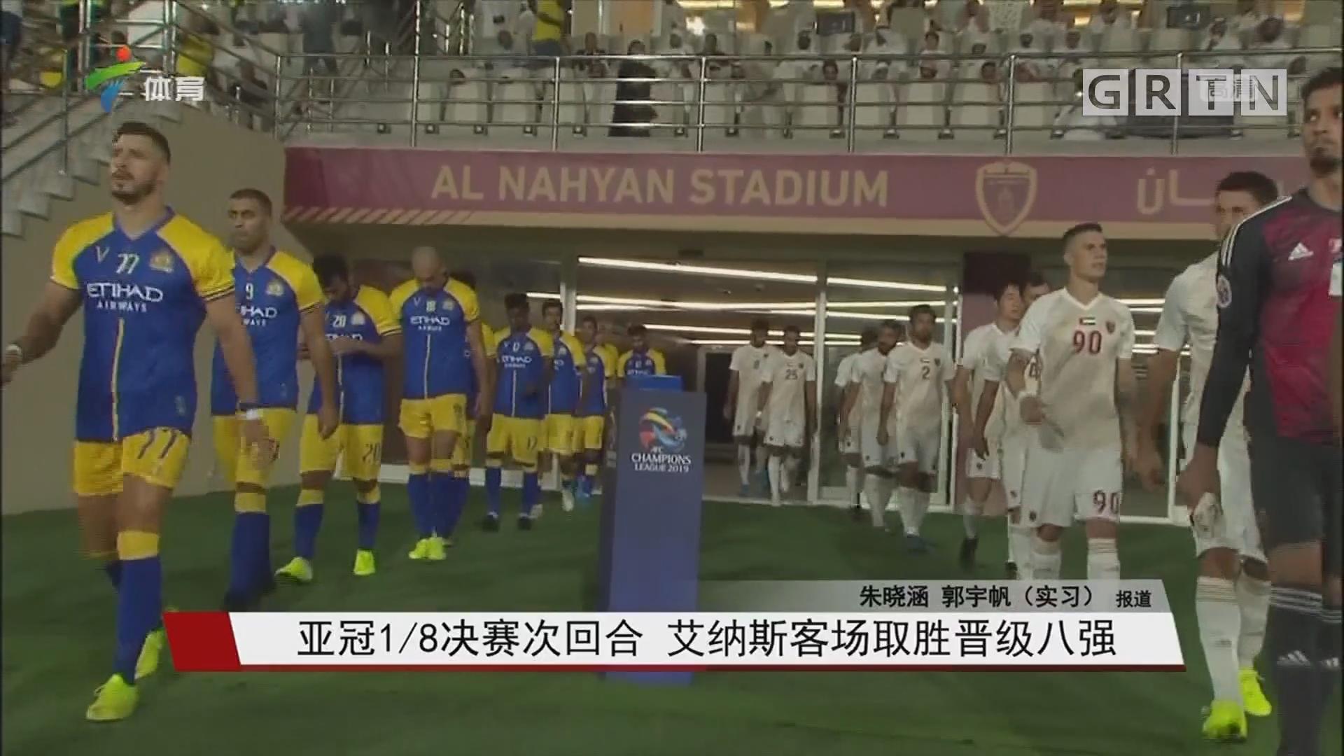 亚冠1/8决赛次回合 艾纳斯客场取胜晋级八强
