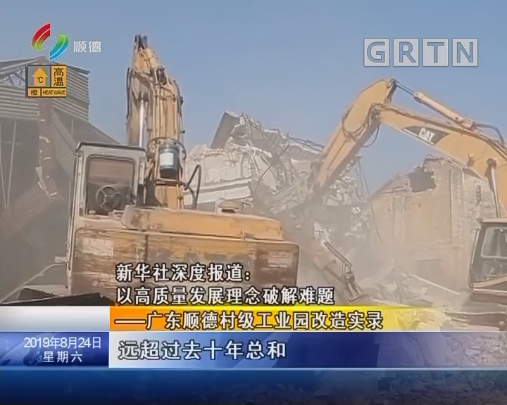新华社深度报道:以高质量发展理念破解难题——广东顺德村级工业园改造实录
