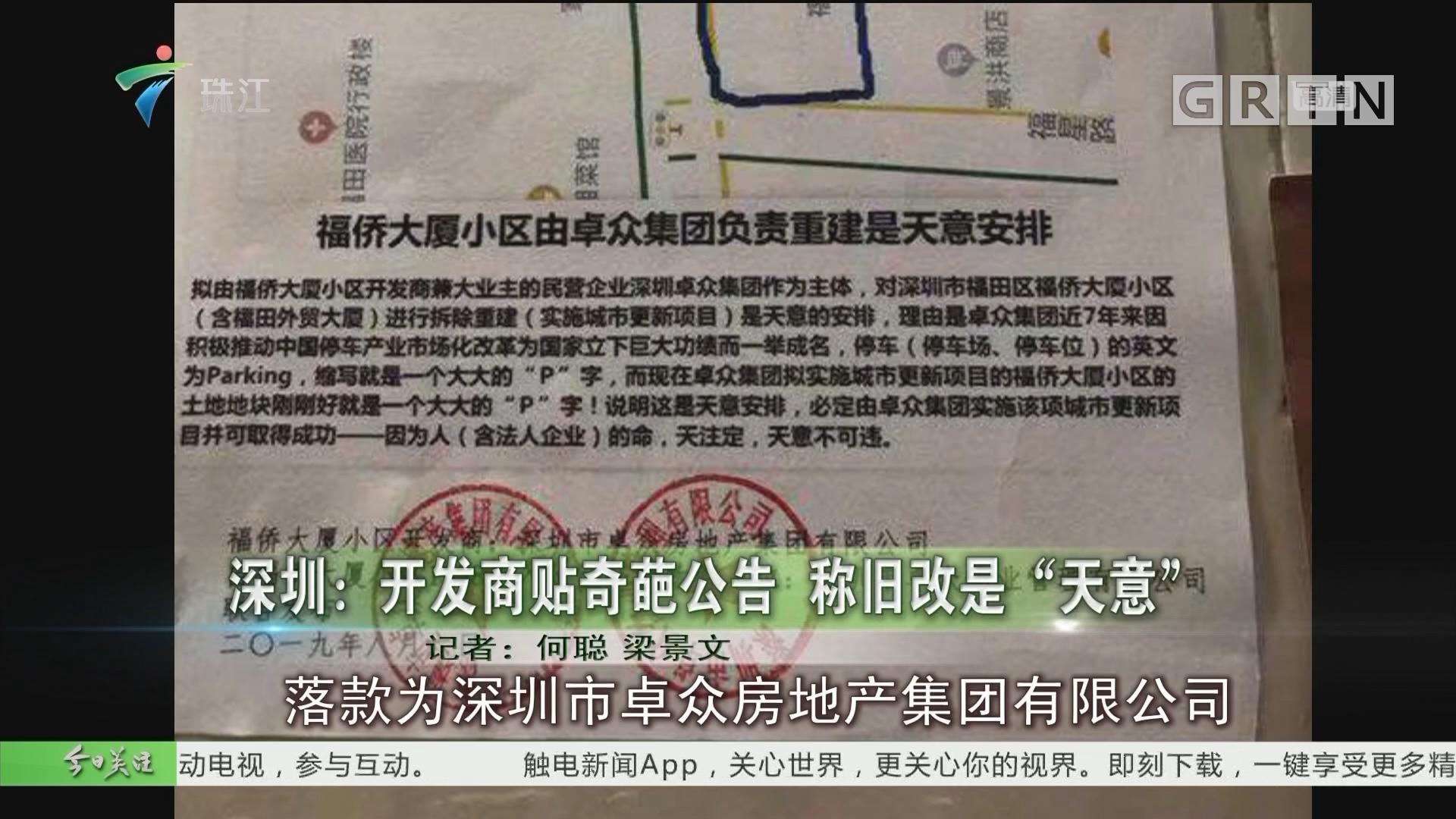 """深圳:开发商贴奇葩公告 称旧改是""""天意"""""""