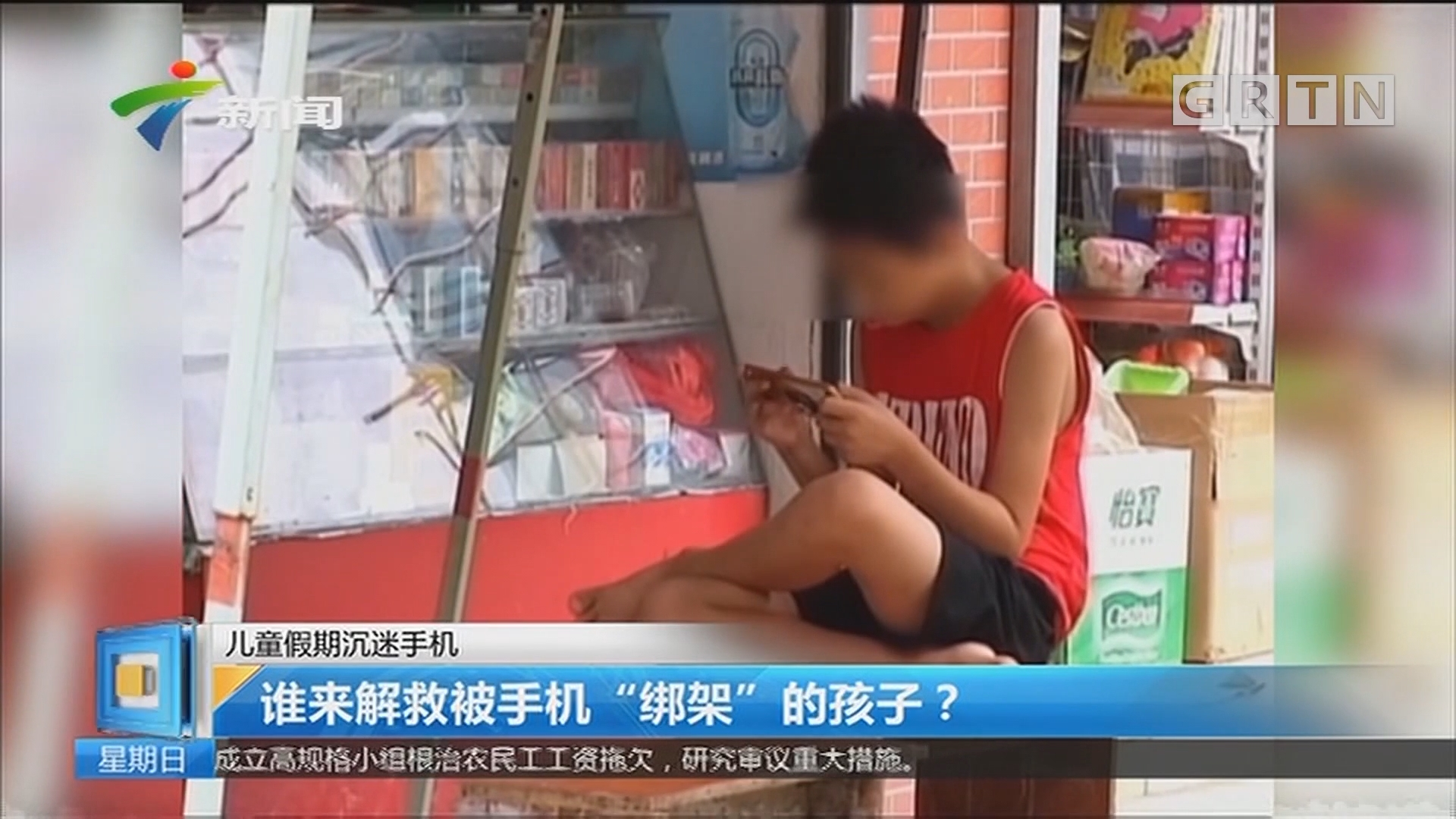 """儿童假期沉迷手机:谁来解救被手机""""绑架""""的孩子?"""