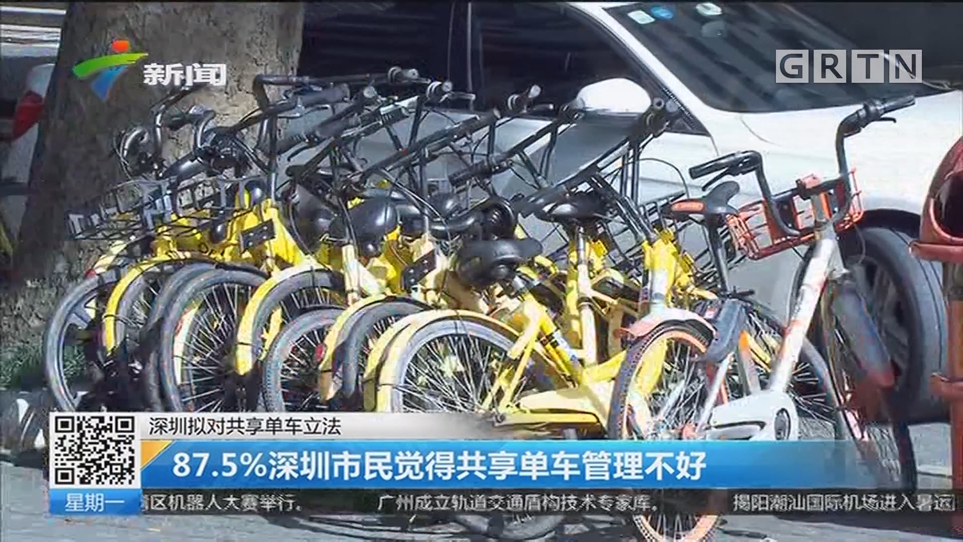 深圳拟对共享单车立法 87.5%深圳市民觉得共享单车管理不好