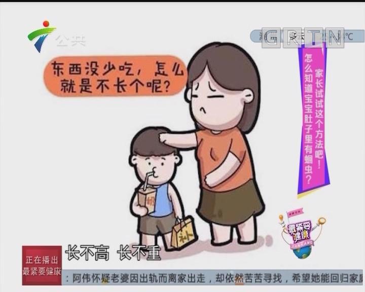 唔系小儿科:怎么知道宝宝肚子里有蛔虫?家长试试这个方法吧!