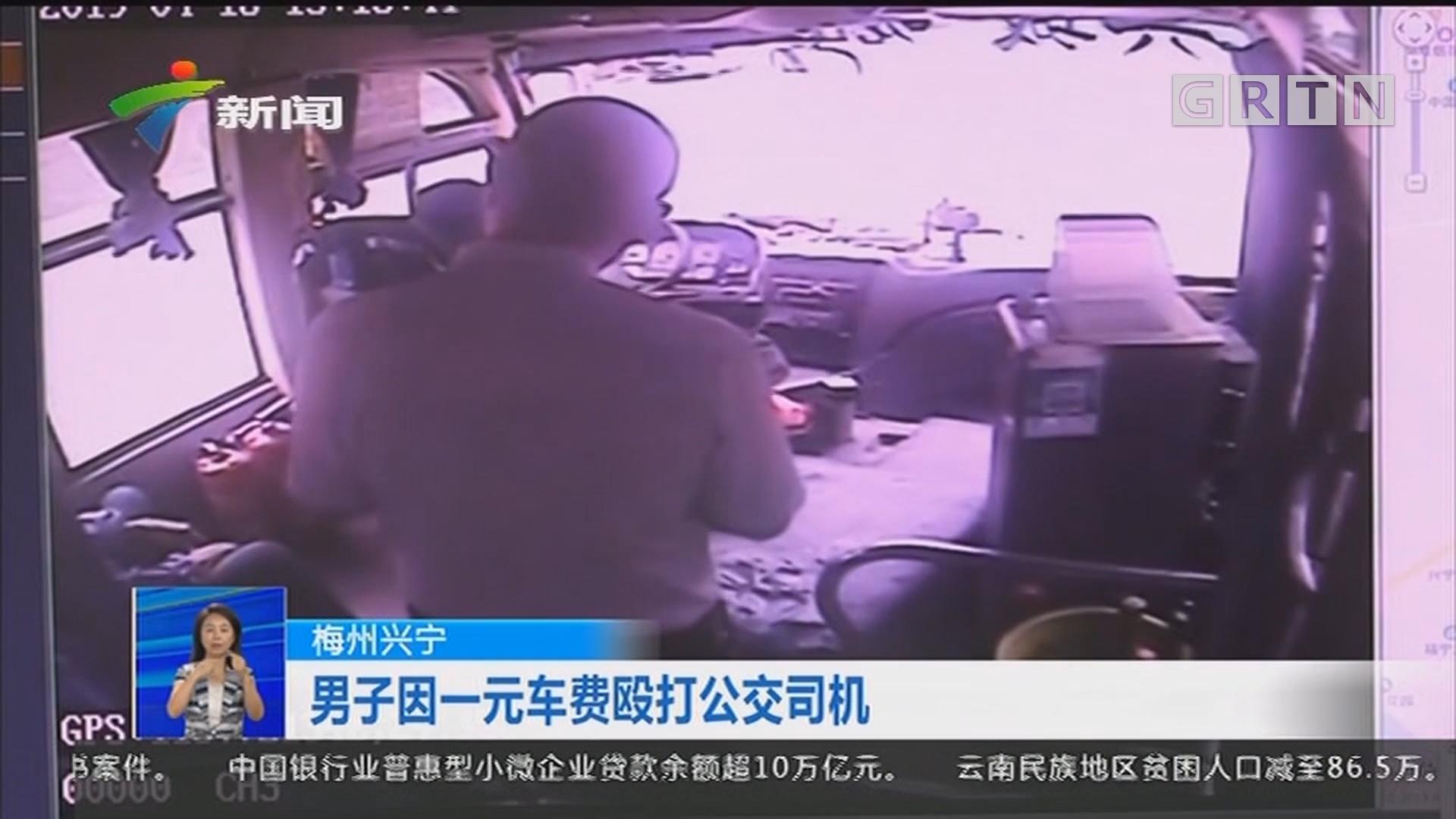 梅州兴宁 男子因一元车费殴打公交司机