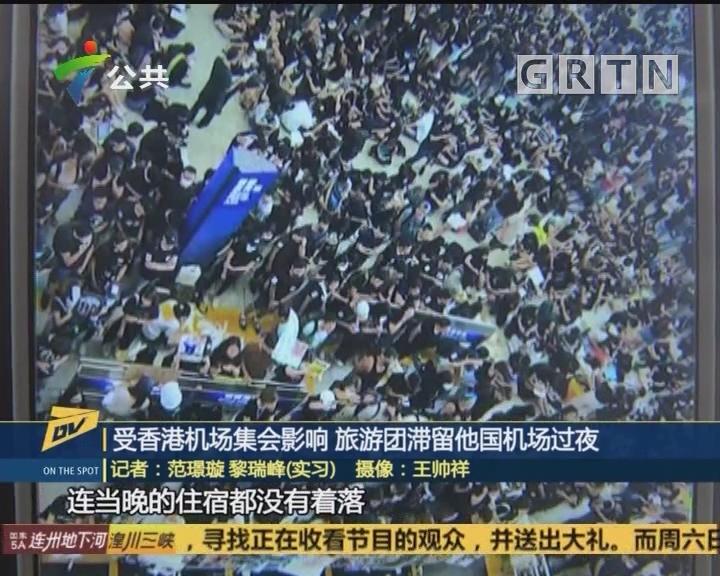 受香港机场集会影响 旅游团滞留他国机场过夜