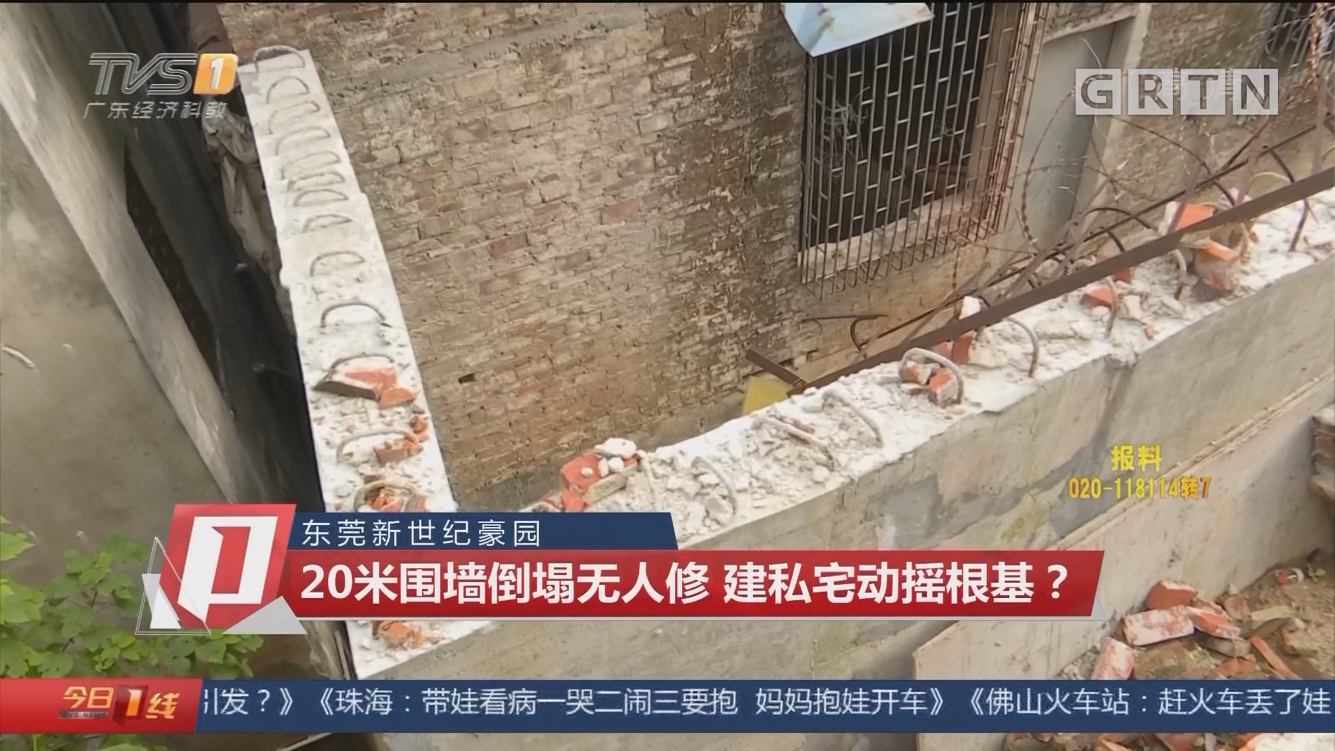 东莞新世纪豪园 20米围墙倒塌无人修 建私宅动摇根基?
