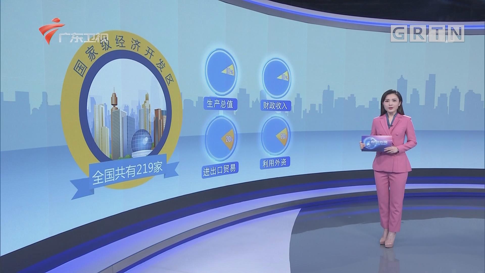 数说广州经济开发区