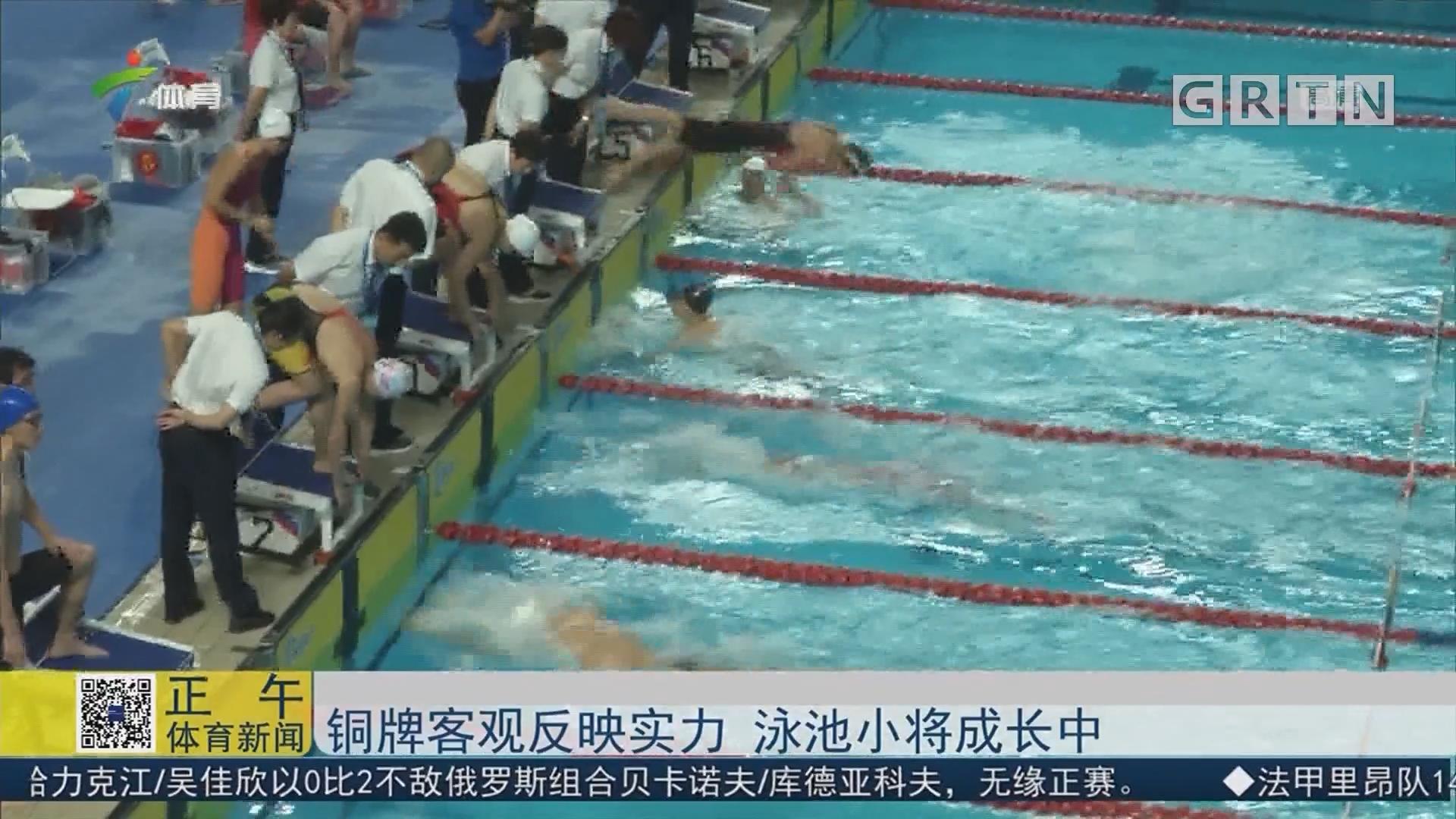 铜牌客观反映实力 泳池小将成长中
