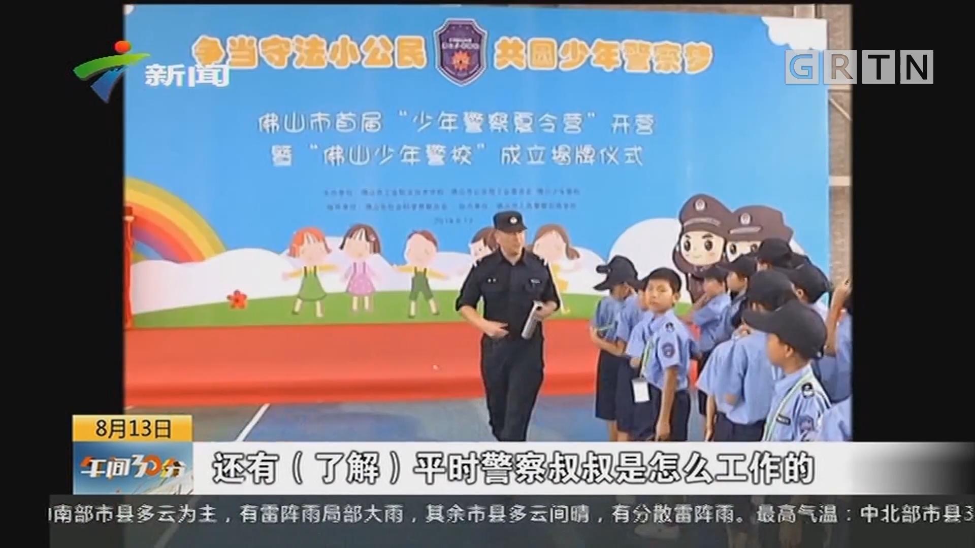 """佛山:首届""""少年警察夏令营""""开营"""