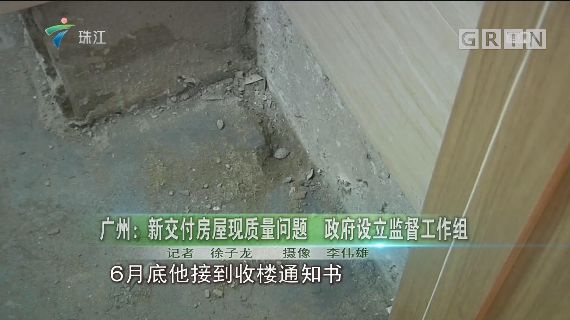 广州:新交付房屋现质量问题 政府设立监督工作组