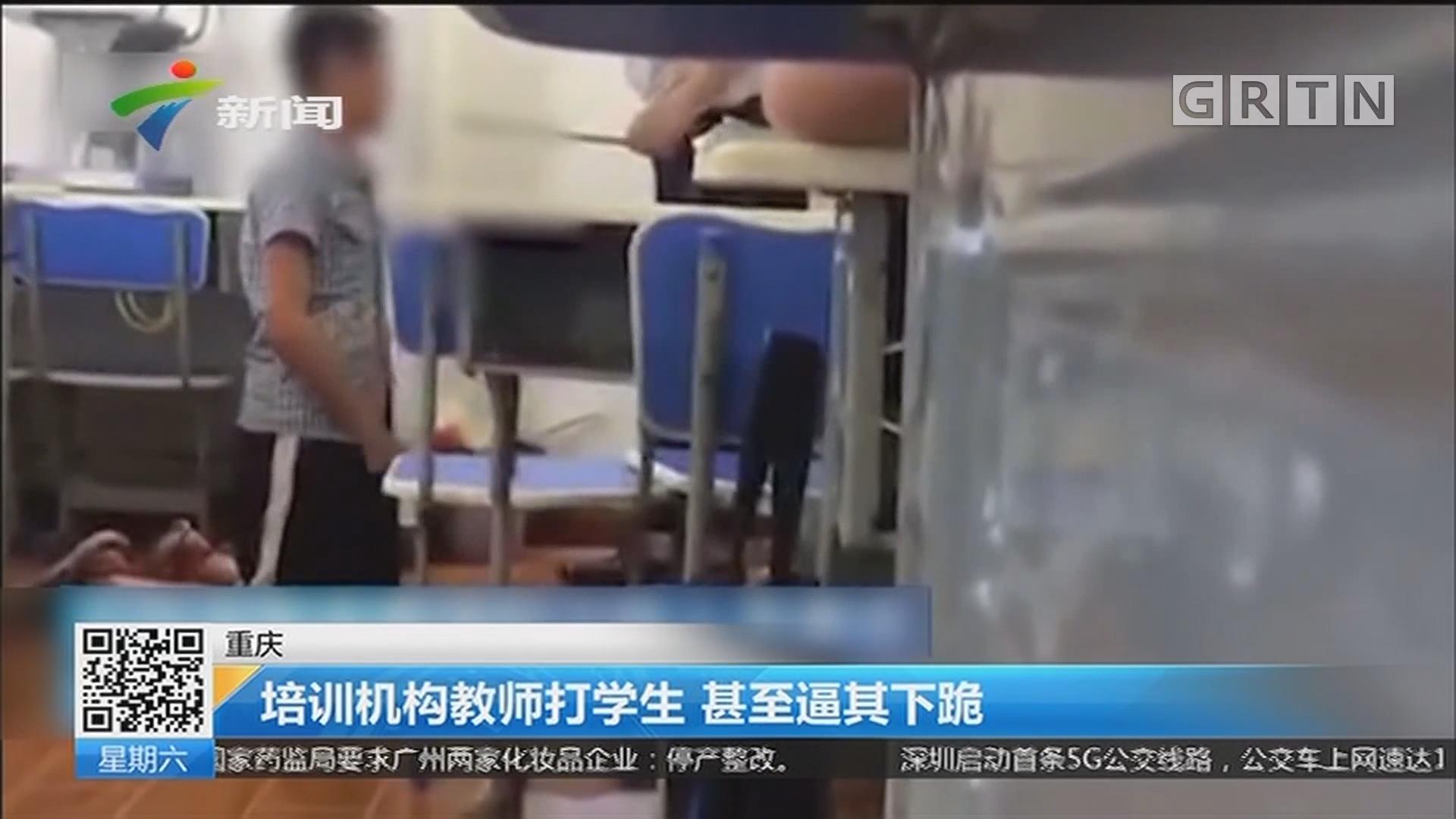 重庆 培训机构教师打学生 甚至逼其下跪