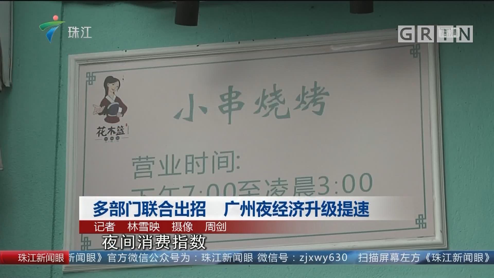 多部门联合出招 广州夜经济升级提速