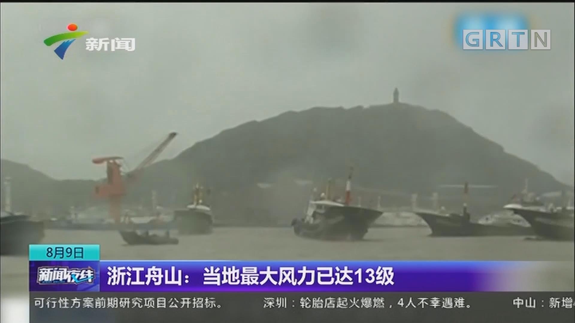 浙江舟山:当地最大风力已达13级