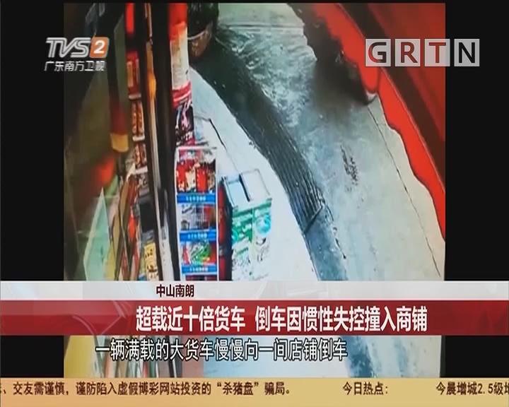 中山南朗:超載近十倍貨車 倒車因慣性失控撞入商鋪