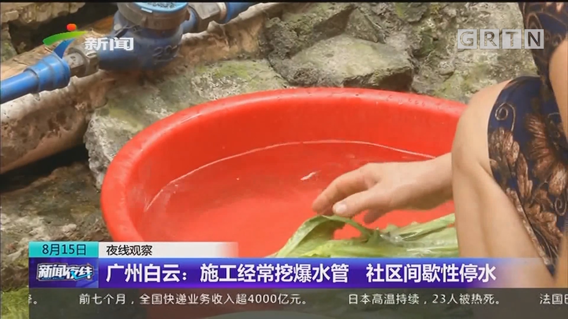 广州白云:施工经常挖爆水管 社区间歇性停水