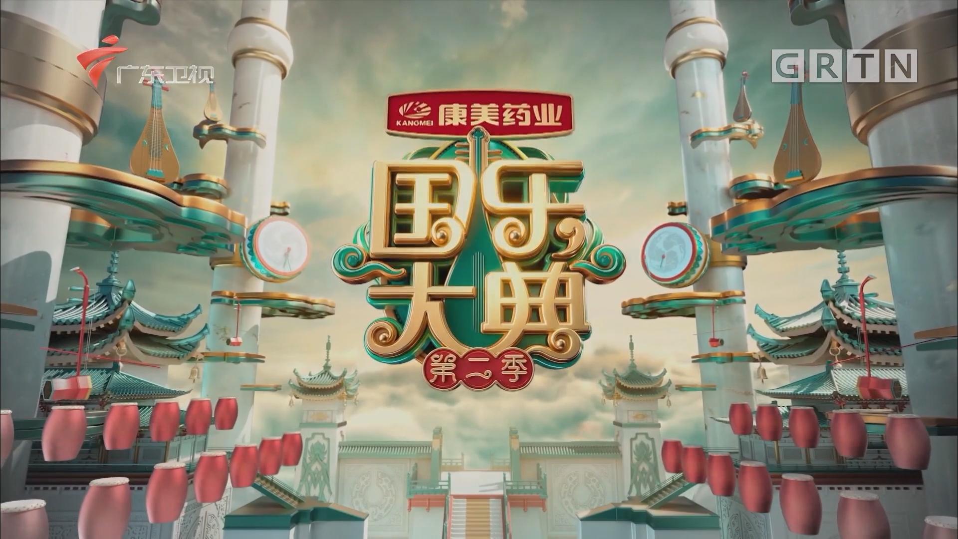 [HD][2019-08-30]國樂大典:第二季
