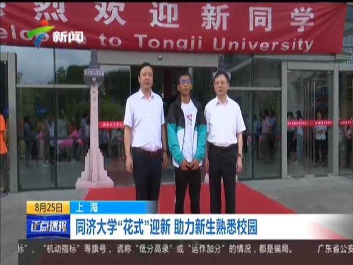 """上海:同济大学""""花式""""迎新 助力新生熟悉校园"""