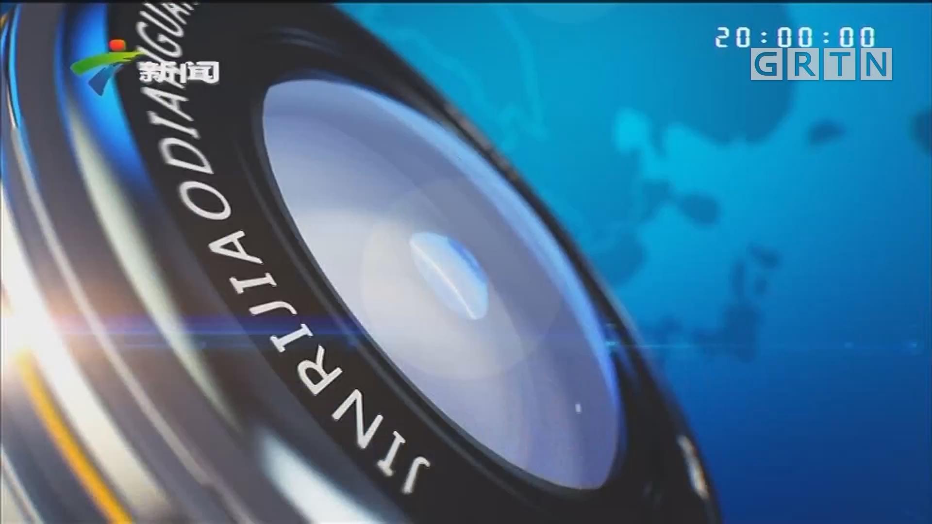"""[HD][2019-08-23]今日焦点:防台风:台风""""白鹿""""周末或登陆粤闽沿海"""