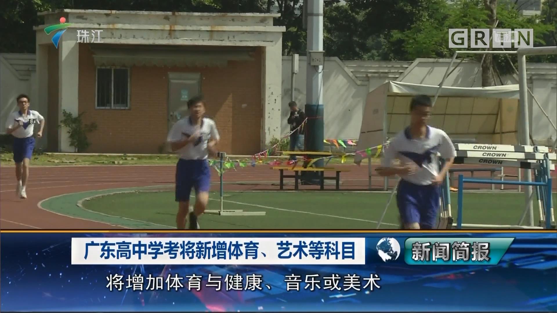 广东高中学考将新增体育、艺术等科目
