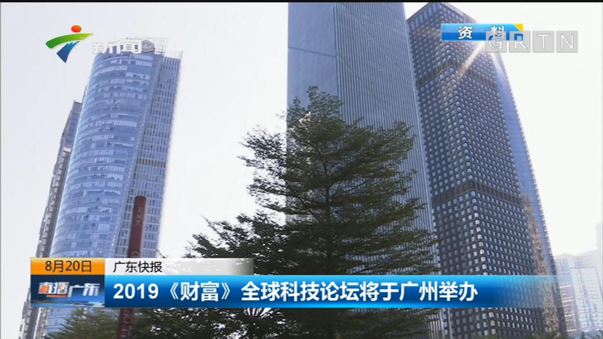 2019《财富》全球科技论坛将于广州举办