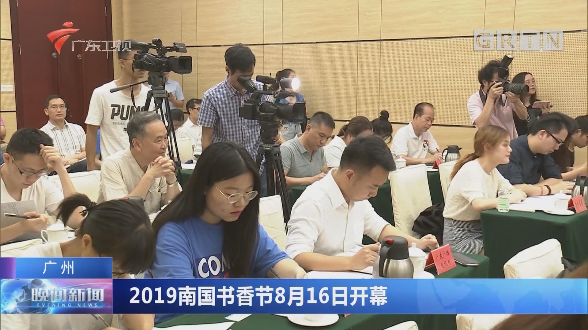 广州:2019南国书香节8月16日开幕