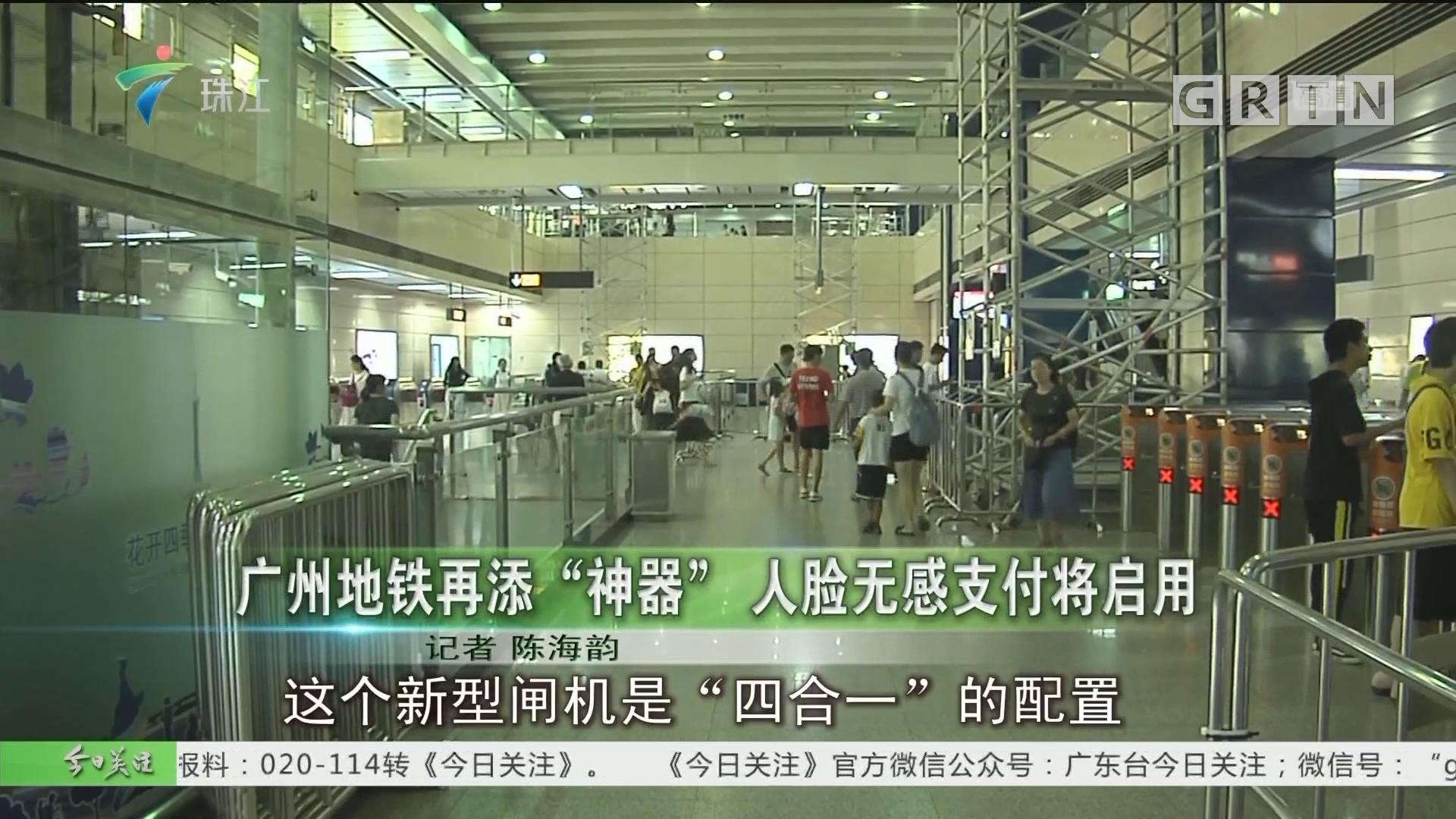 """广州地铁再添""""神器"""" 人脸无感支付将启用"""
