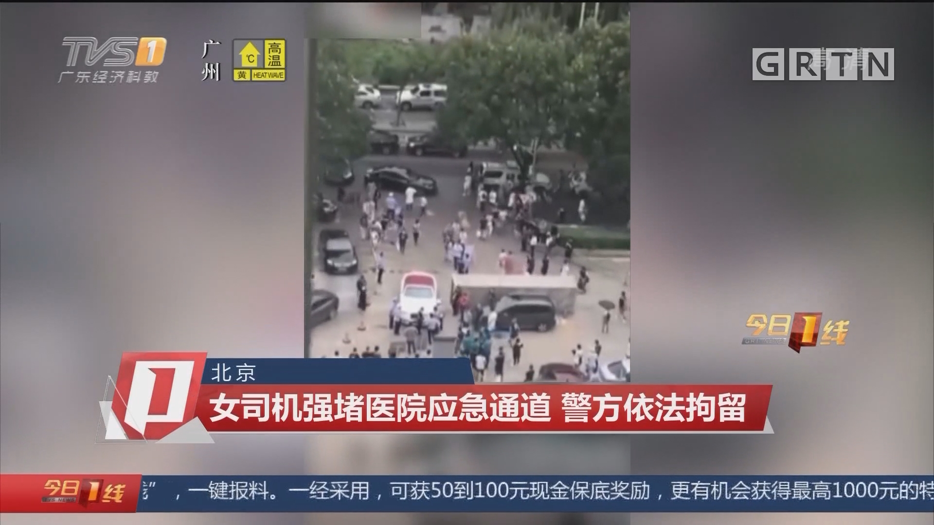 北京:女司機強堵醫院應急通道 警方依法拘留