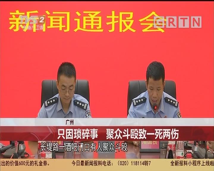 广州:只因琐碎事 聚众斗殴致一死两伤