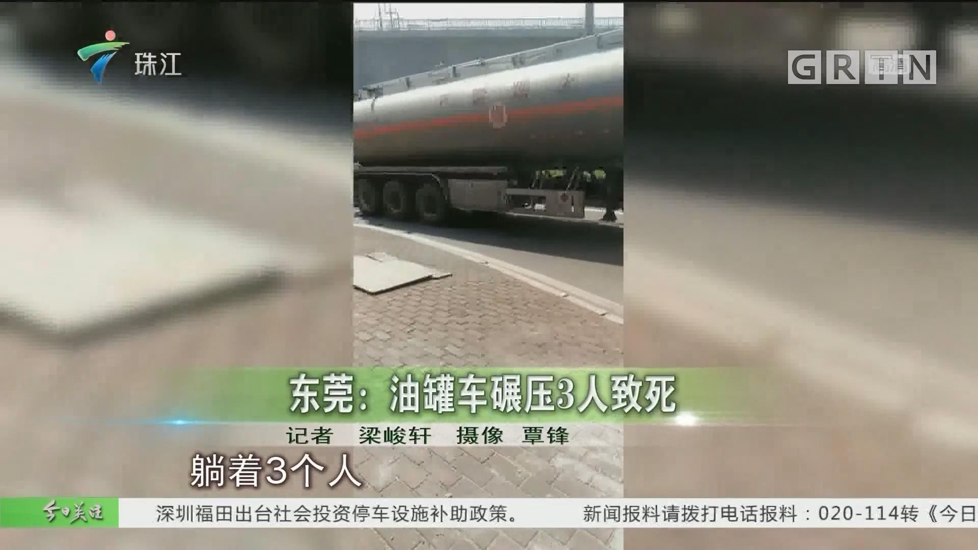 东莞:油罐车碾压3人致死