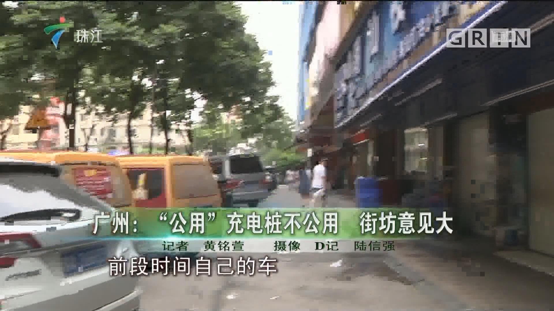 """广州:""""公用""""充电桩不公用 街坊意见大"""